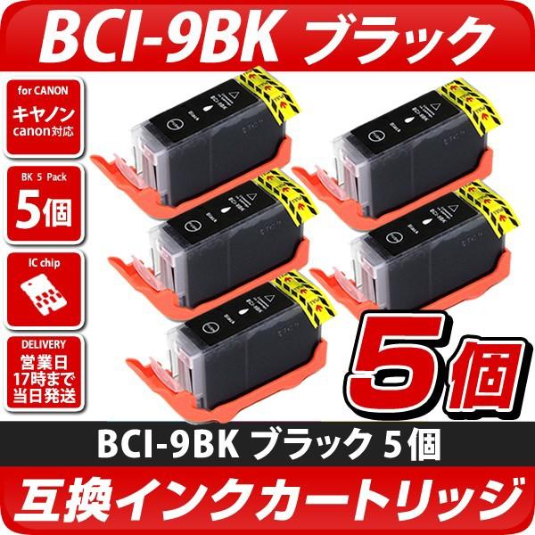 BCI-9BK ブラック(顔料) 5個パック〔キヤノン/C...