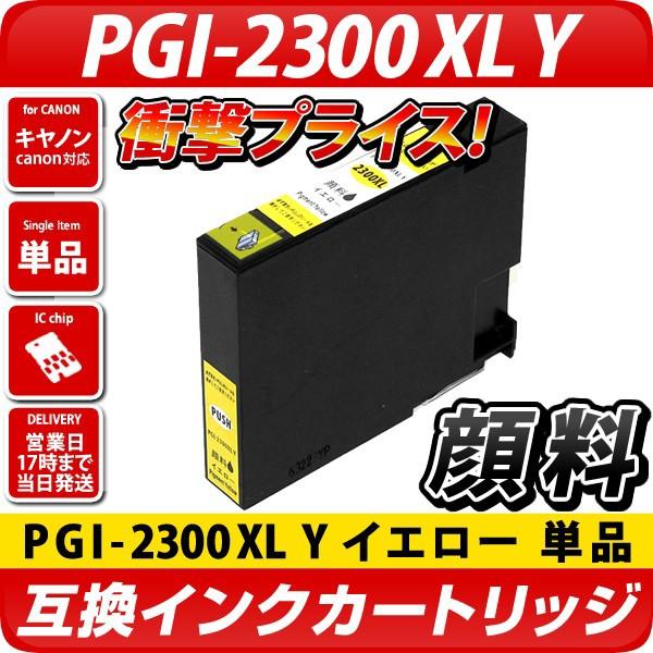[顔料インク]PGI-2300XL Y イエロー [キヤノン/Ca...
