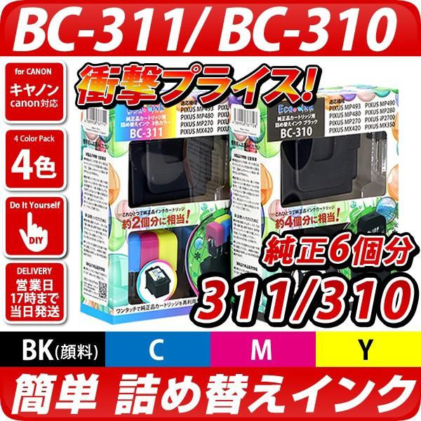 [純正6個分] BC-311 BC-310 詰め替えインク4色 [...