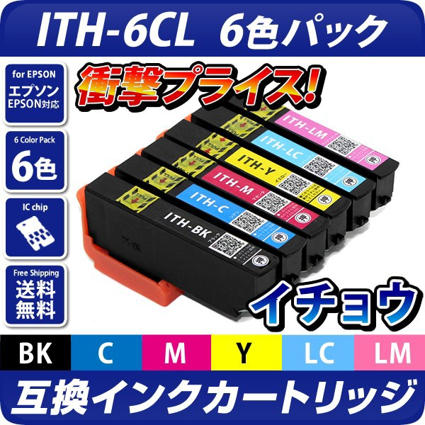 ITH-6CL ith ITH ith-6cl ith6cl イチョウ インク...