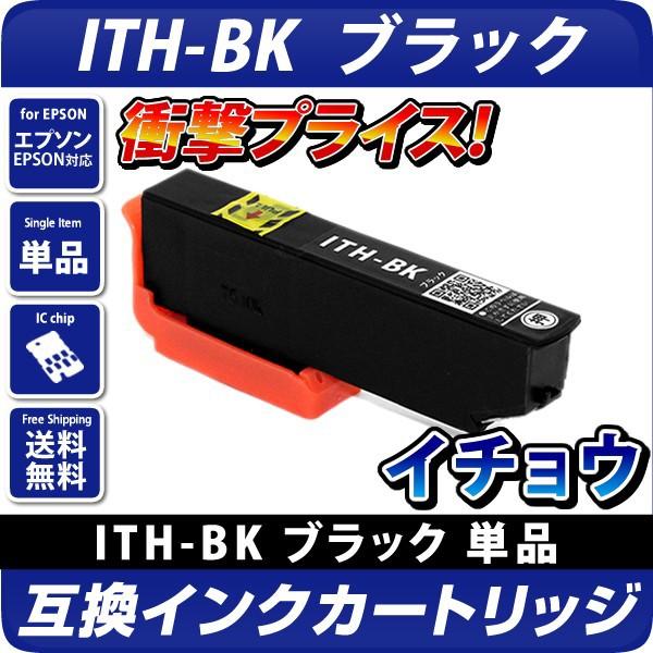 ITH-BK 互換インクカートリッジ ブラック ITH [エ...