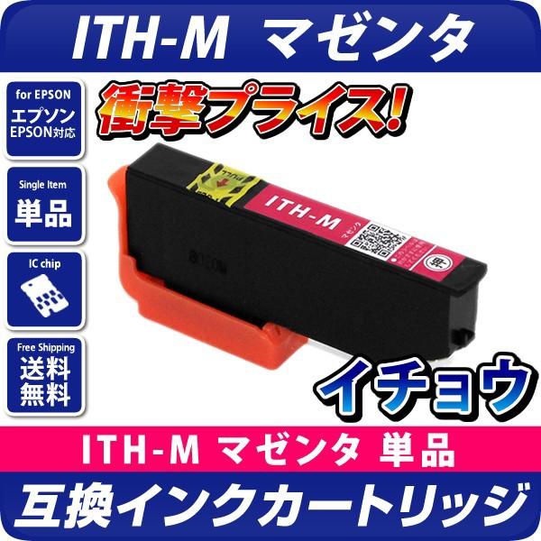 ITH-M 互換インクカートリッジ マゼンタ ITH [エ...