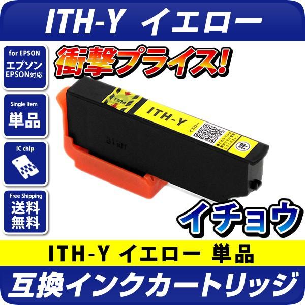 ITH-Y 互換インクカートリッジ イエロー ITH [エ...