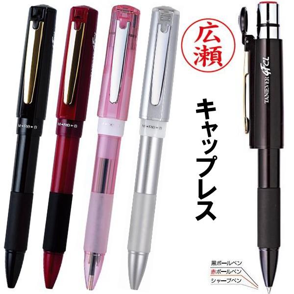 送料無料 メール便 ネームペン スタンペン 4F CL ...