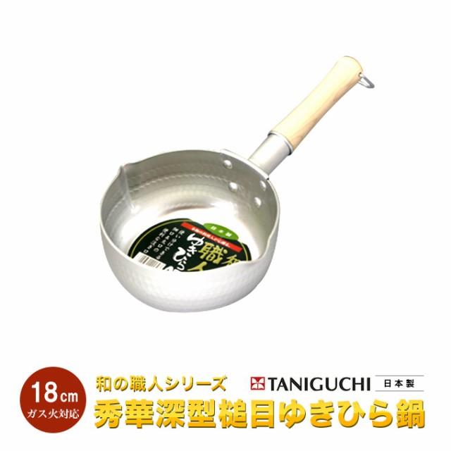 和の職人 ガス火専用 秀華深型槌目ゆきひら鍋18c...