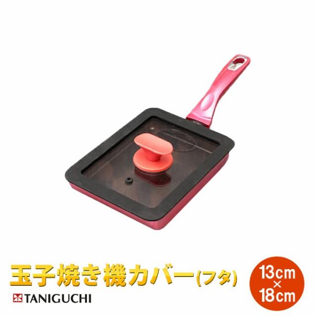 シリコン玉子焼カバー(フタ)13×18cm  玉子焼器...