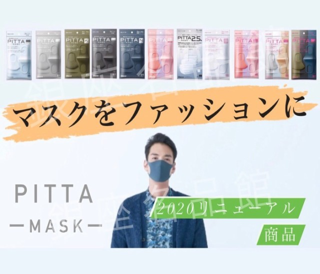 【あす楽・新商品】マスクでおしゃれ度UP PITTA M...