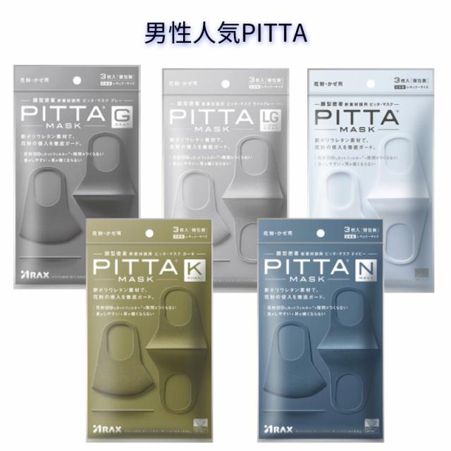 日本製 ピッタマスク 男性人気 PITTA MASK ライト...