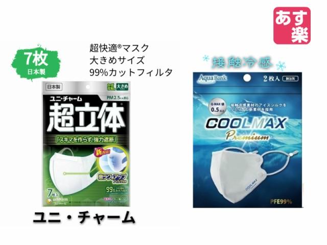 【日本製】ユニ・チャーム 超立体マスク 緑 大き...