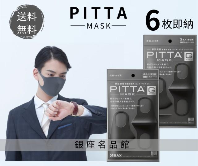 【土日休まず発送】GRAY グレー 2個セット PITTA...