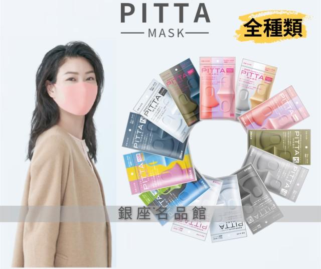 ピッタマスク夏人気  PITTA MASK ライトグレー グ...