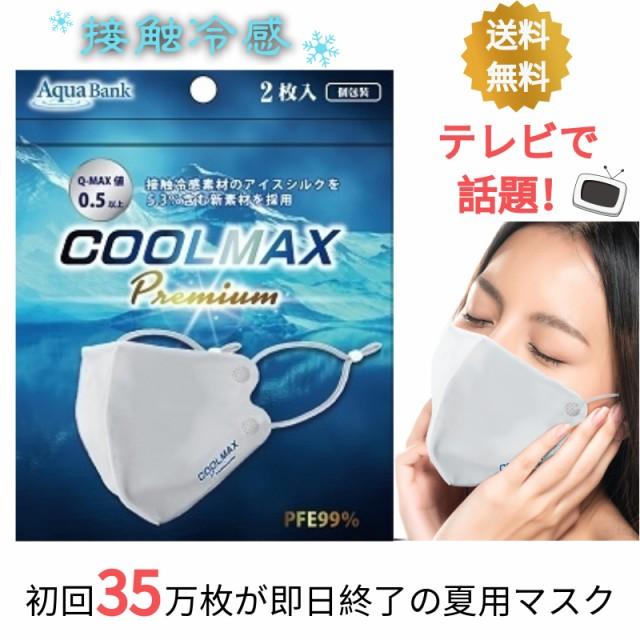 【あす楽・送料無料】COOLMAX PREMIUM クールマッ...