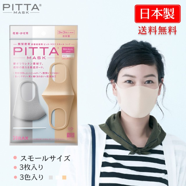 【即納・送料無料・国内正規品】SMALL CHIC PITTA...