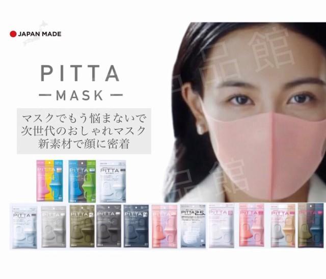 【あす楽・全色】これであなたもマスク美人! PITT...