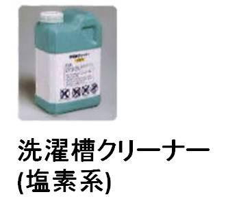TOSHIBA(東芝)洗濯槽クリーナー(塩素系) 90004...