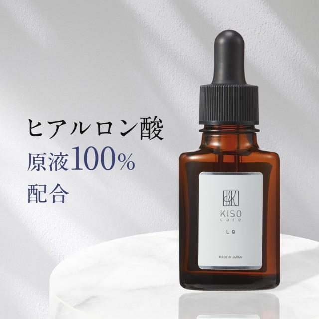 美容液 ヒアルロン酸 国産高純度 原液 ヒアロLQ 2...