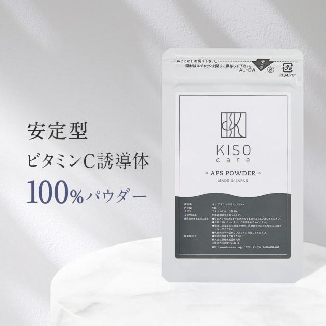 粉末 安定型 ビタミンC誘導体 100% APS パウダー ...