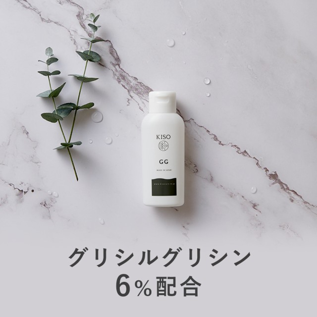 美容水 グリシルグリシン 6%配合 GGエッセンス 6...