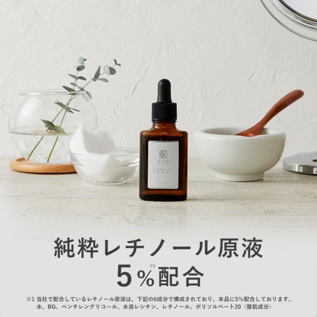美容液 純粋 レチノール 原液 5%配合 キソ スー...