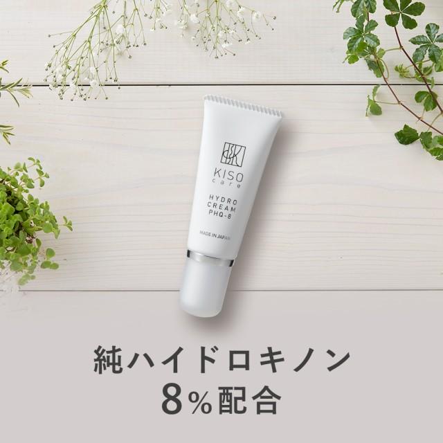 フェイスクリーム 純ハイドロキノン 8%配合 キソ...