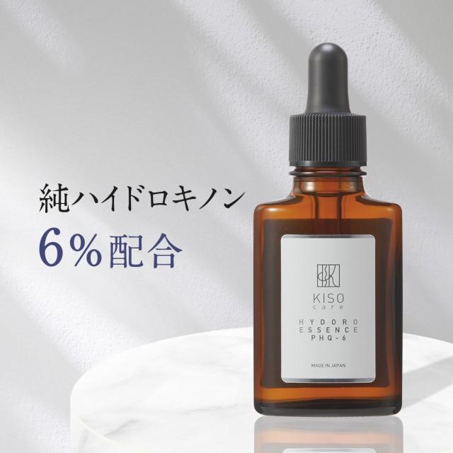 美容液 純ハイドロキノン 6%配合 キソ ハイドロ...
