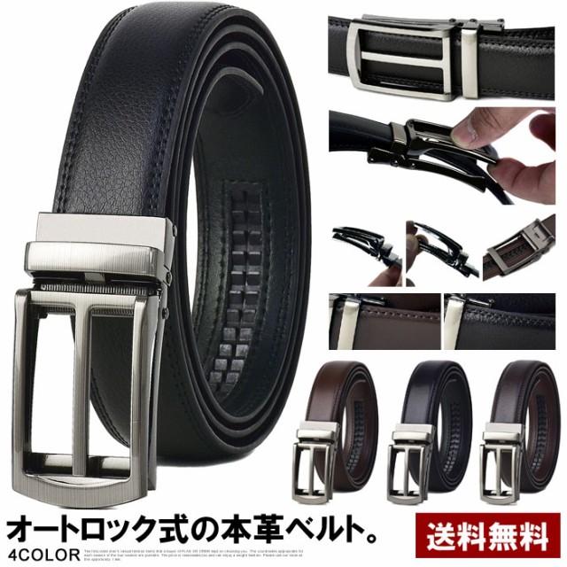 【BIG SALEクーポン利用可能】オートロックベルト...