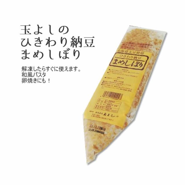 玉よし)ひきわり納豆 まめしぼり 500g