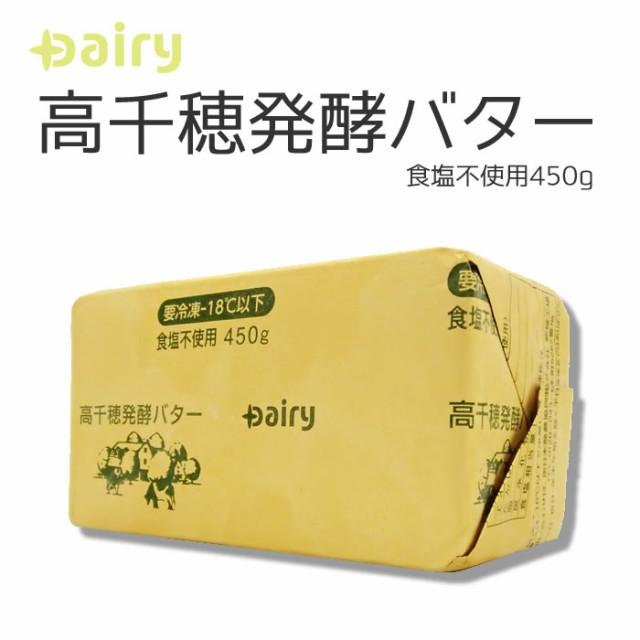 南日本酪農 デーリィ 高千穂発酵バター 食塩不使...
