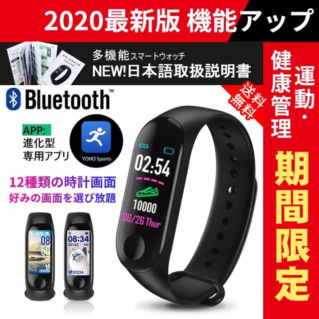2020最新版 スマートウォッチ 機能アップ 【日本語取扱説明書】 腕時計型 心拍計 血圧計 健康管理 活動量計 消費カロリー スiphone/andro