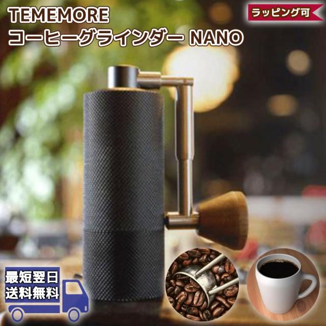 TIMEMORE コーヒーグラインダー NANO 正規輸入品   タイムモア コーヒーミル 珈琲ミル 手動 アウトドア ギフト