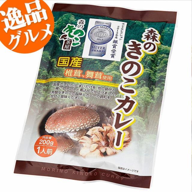 森のきのこカレー200g 1人前 レトルトカレー モ...