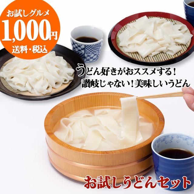 ひもかわうどん3種類食べ比べセット【つゆ4袋】【...