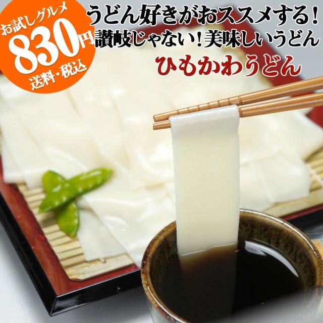 桐生 ひもかわうどん【 帯麺 】 170g×3袋 濃縮つ...