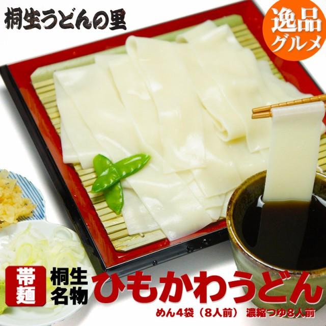 桐生 ひもかわうどん【 帯麺 】乾麺 送料無料 め...