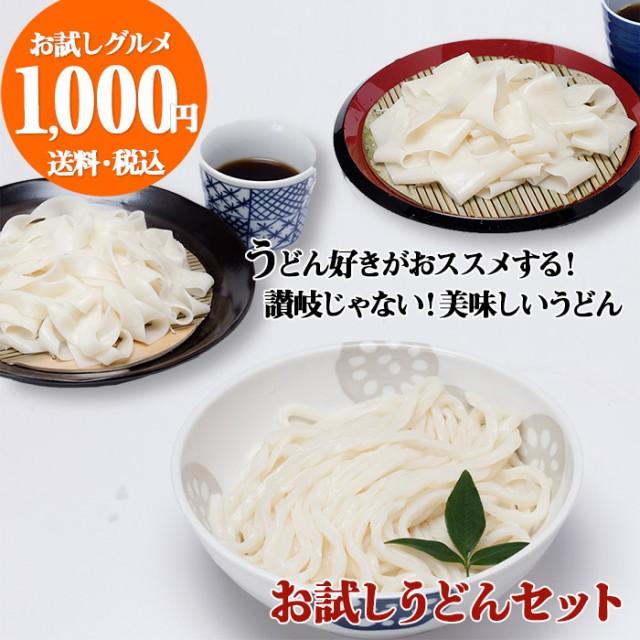 ひもかわうどん (帯麺・並麺) 波打ちうどん(200g...