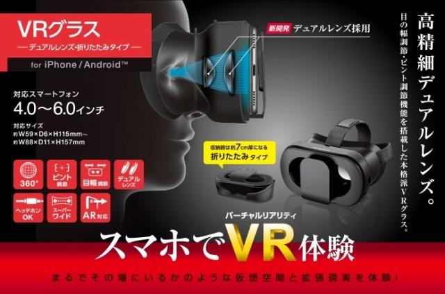 ELECOM エレコム VRグラス(デュアルレンズ・折り...