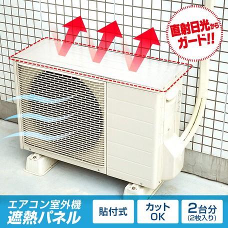 エアコン室外機遮熱パネル貼付式 2台分 省エネ 日...