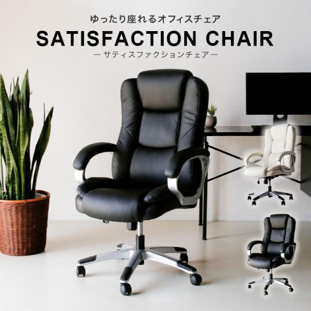 【pt5%還元SALE 5/7-5/11】インテリア オフィスチェア サティスファクションチェア パソコンチェア デスクチェア ゲーミングチェア 椅子