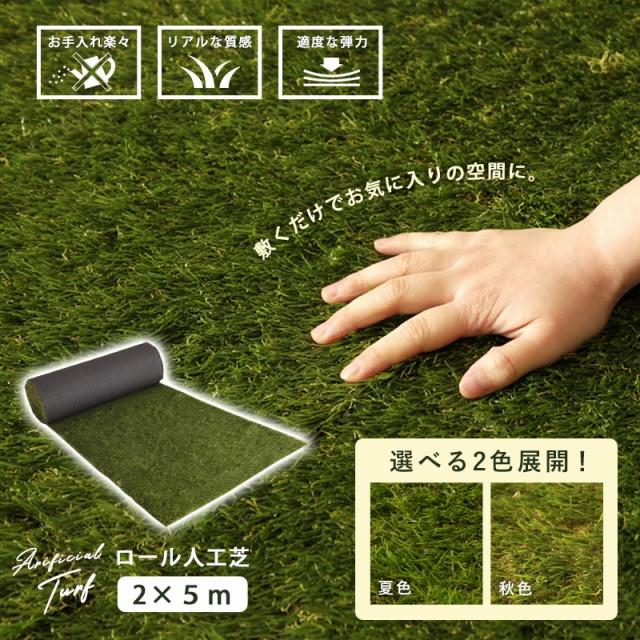 【pt5%還元SALE 5/7-5/11】敷くだけ 人工芝ロール ロール人工芝 2m×5m 腐らない 人工芝 ロール 耐久性 安心 水はけが良い グリーン 庭