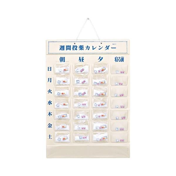 【全国配送可】-週間投薬カレンダー(1日4回用...
