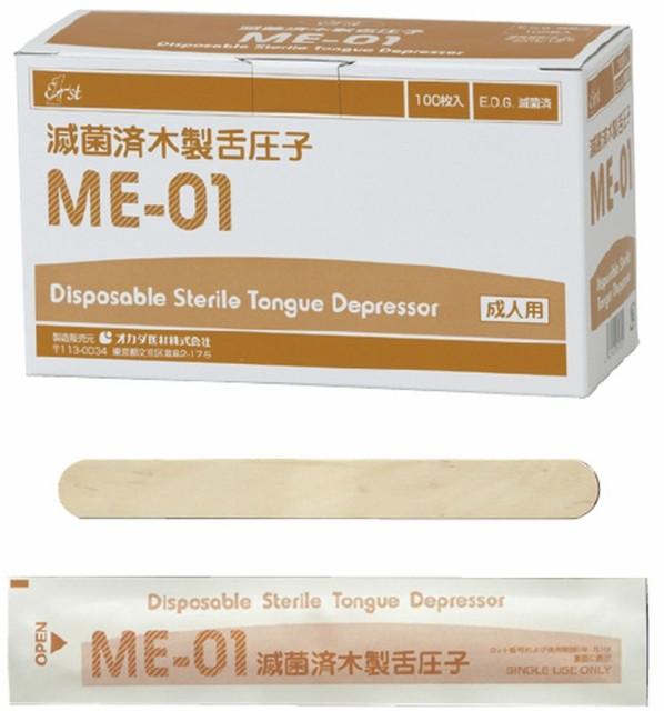 【全国配送可】-ディスポ舌圧子(木製) ME-01(10...