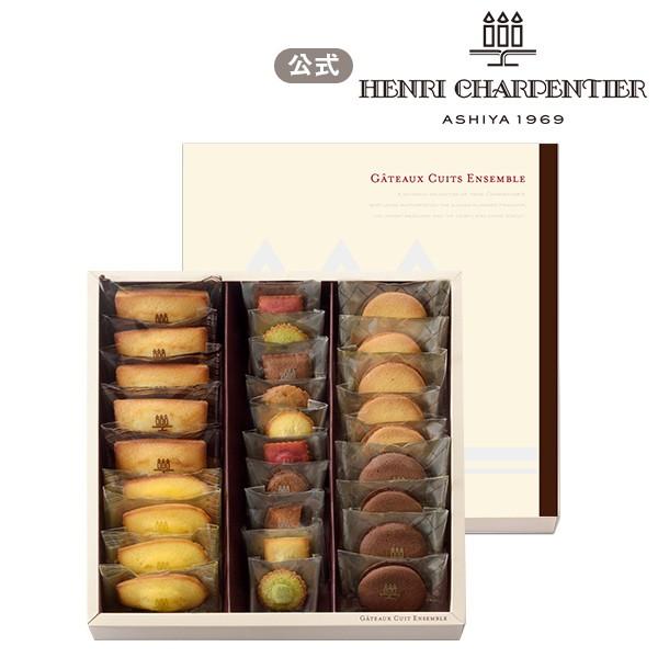 お歳暮 ギフト 送料無料 アンリ・シャルパンティエ ガトー・キュイ・アンサンブル Sボックス お菓子 スイーツ 洋菓子 手土産 食べ物 グル