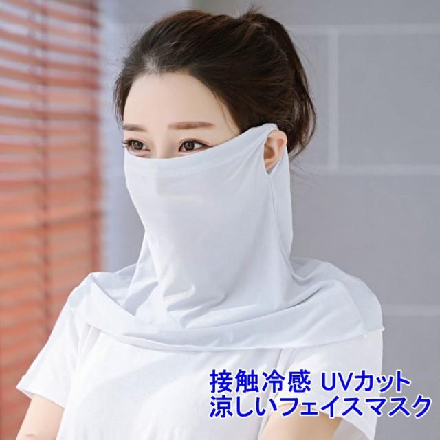 【翌日出荷】フェイスカバー 接触冷感UVカット 冷...