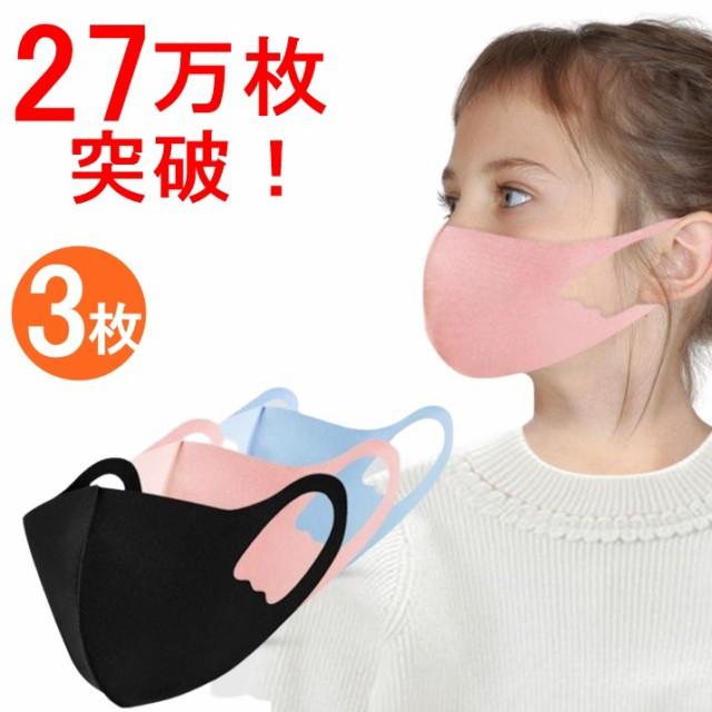 【翌日出荷】270,000枚突破!洗えるマスク3枚 小...