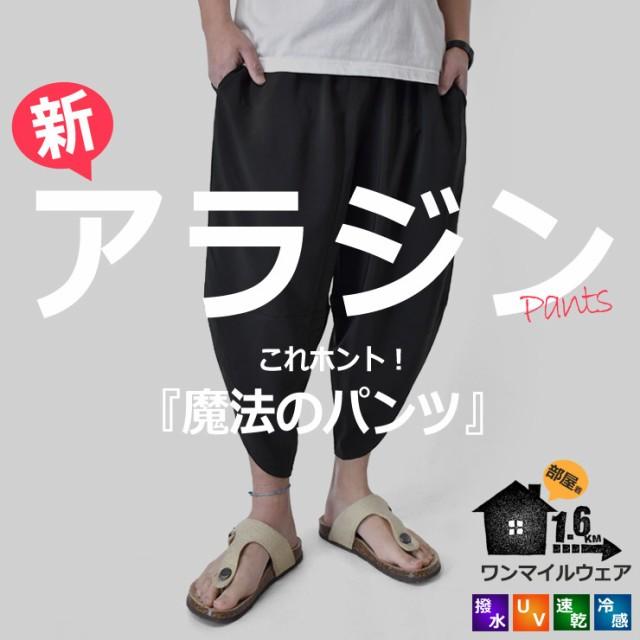 アラジンパンツ サルエルパンツ メンズ 夏新作 ワ...