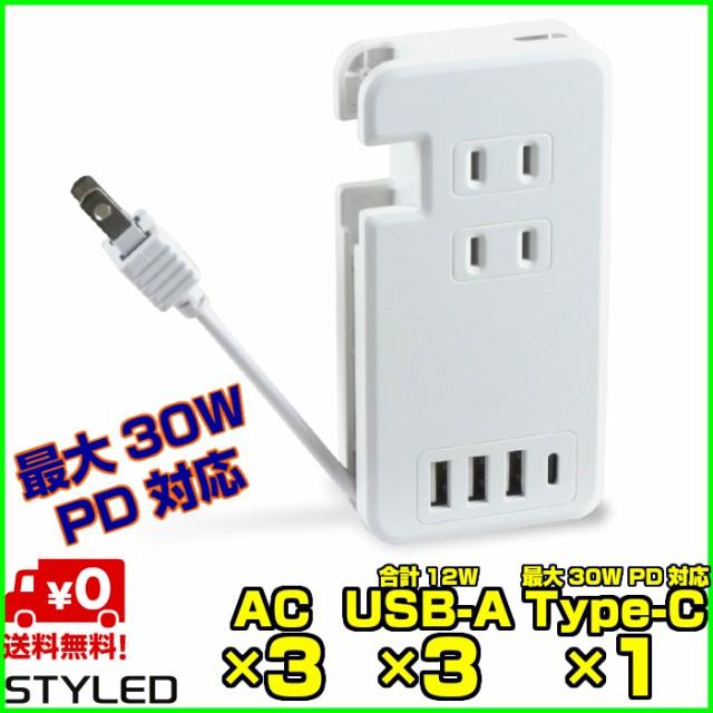 【送料無料】PD対応 USBモバイル電源タップ AC 3...