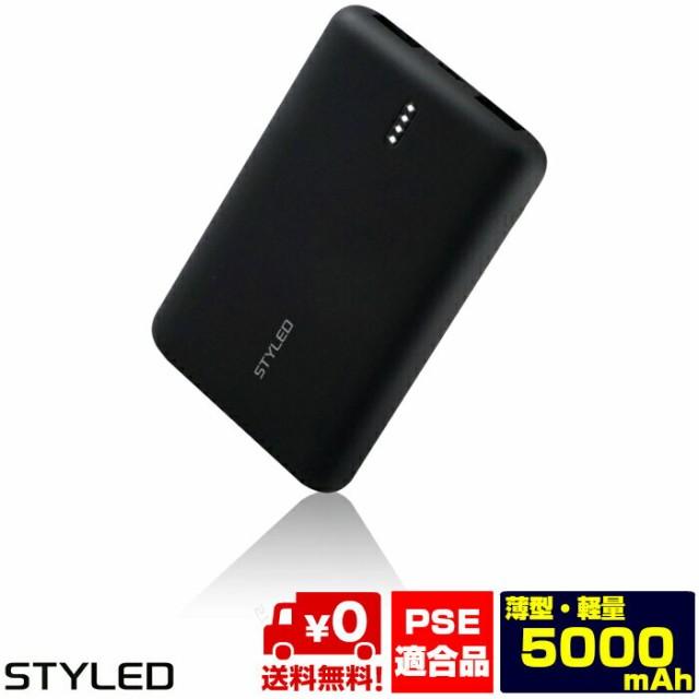 【送料無料】5000mAh モバイルバッテリー 薄型 軽...