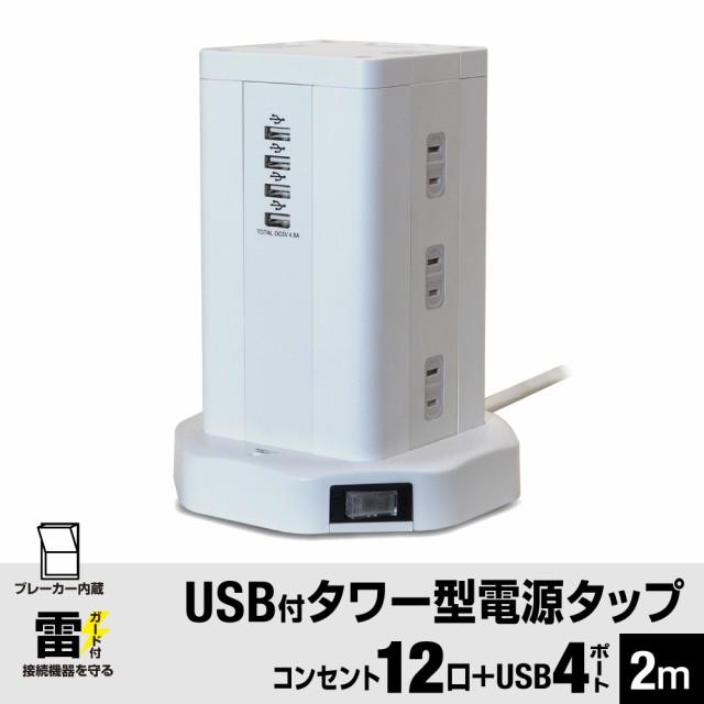 【送料無料】STYLED タワー型 USBタップ コンセン...