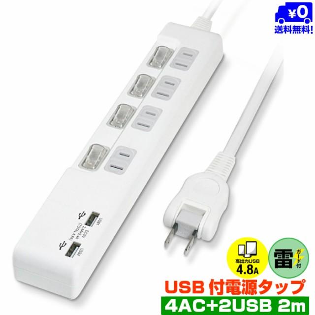 【送料無料】STYLED(スタイルド)USB2ポート合計...