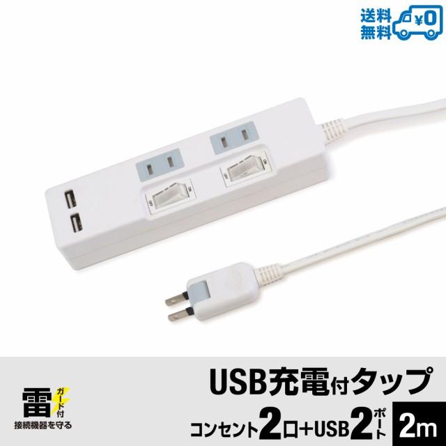 【送料無料】STYLED(スタイルド)雷ガード機能 U...